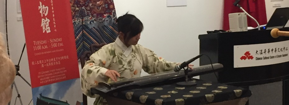 Guqin Performance